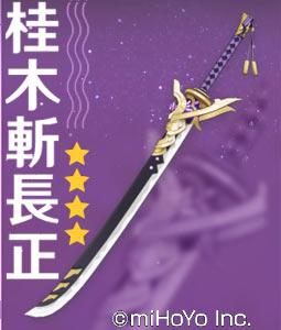 gensin-2-0-weapon1-3