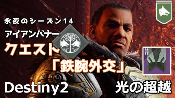destiny2-s14-iron-quest