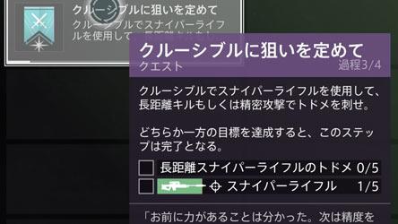 destiny2-season12-quest2-4