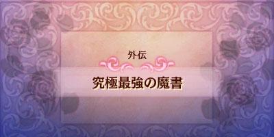 side_story_diea_oferia