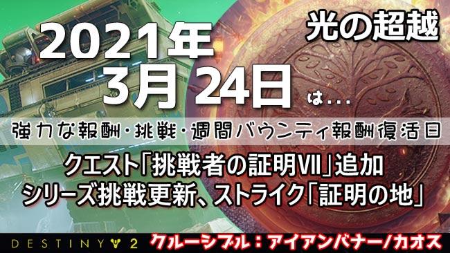 destiny2-2021-0317week