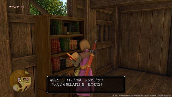 dq11_blacksmith6