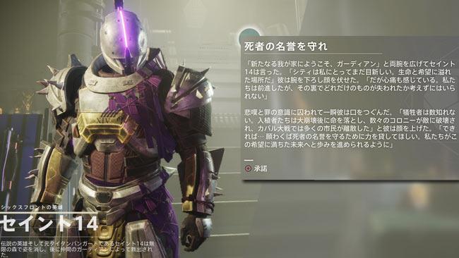 destiny2-season9-quest5-2