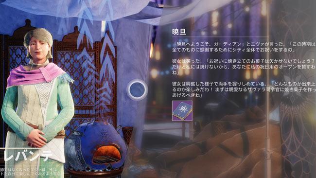 destiny2dawning2020-quest1b