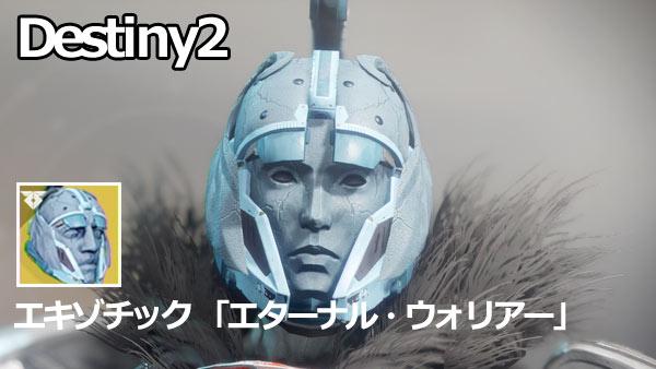 destiny2dlc2t_eternalwar0