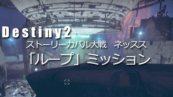 Destiny2_07_0