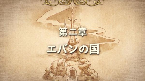 ninokuni2_story02_1