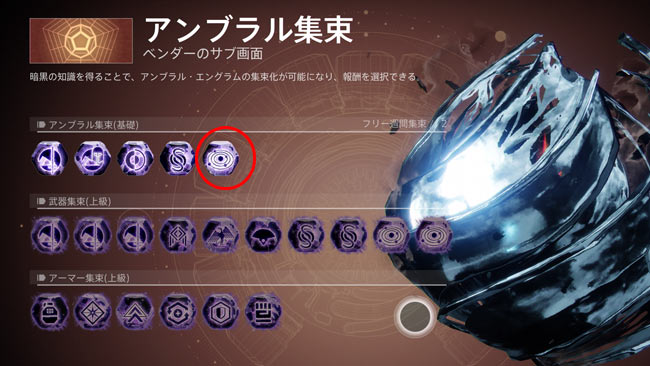 destiny2-0708-quest4-9