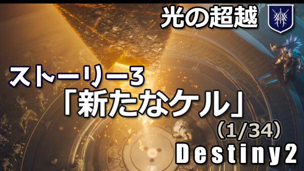 destiny2-beyondl-story3