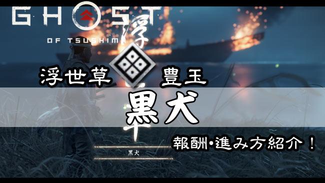 ghostof-tsushima-kusa32
