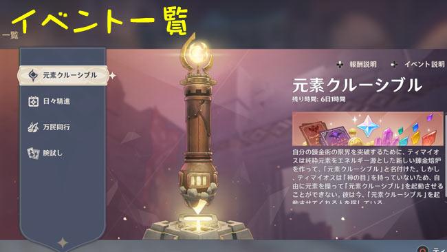 genshin-season-quest1-7