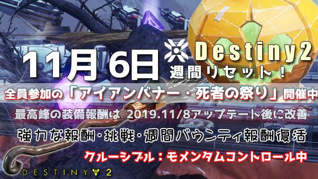 destiny2-20191106