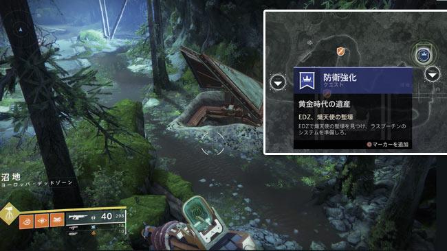 destiny2-s10-quest2-6