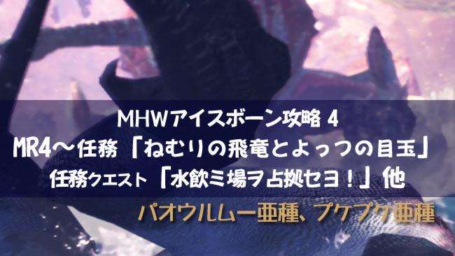 mhwib-quest4-paopukepuke