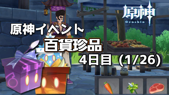 gensin-event2021-01-26