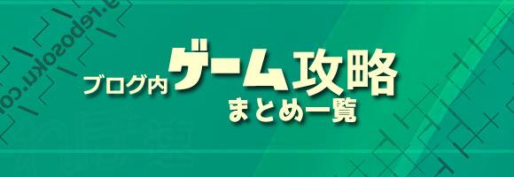 gamelist_rebosoku