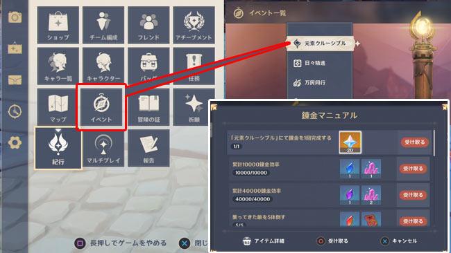 genshin-season-quest1-2