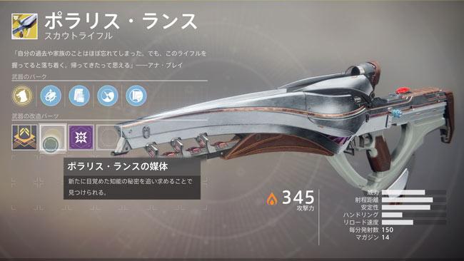 destiny2_yoake4_5