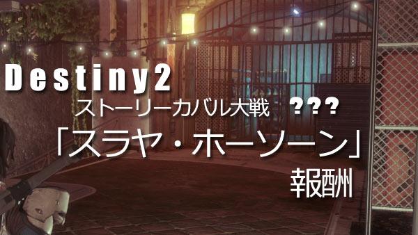 Destiny2_17_0
