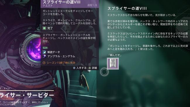 destiny2-2021-0630-1