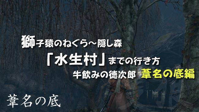 sekiro_story27