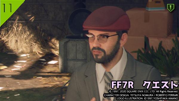Ff7 スチール マウンテン