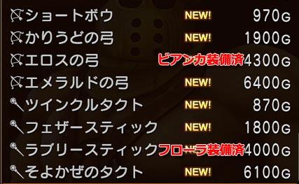 w_add_sekaiju1_2