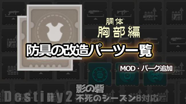 destiny2-y3-mod-gearbody