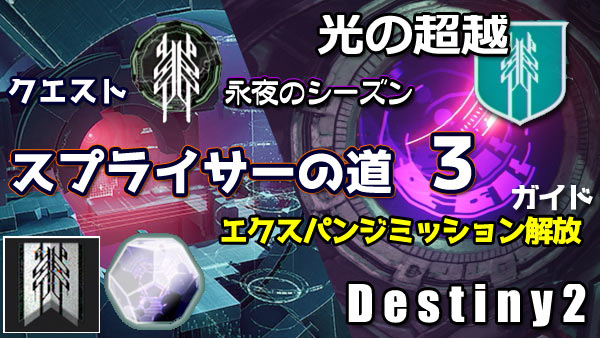 destiny2-season14-quest8-6