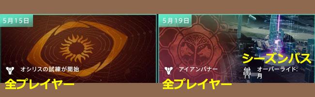 destiny2-s14-2021-road5-19