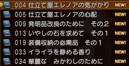 quest_add_sekaiju1