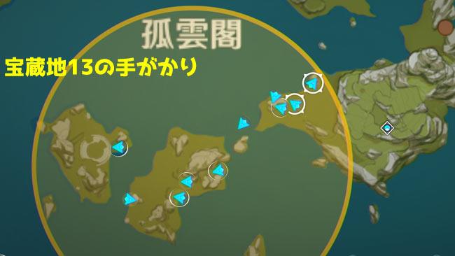genshin-202101-evttreas13ma