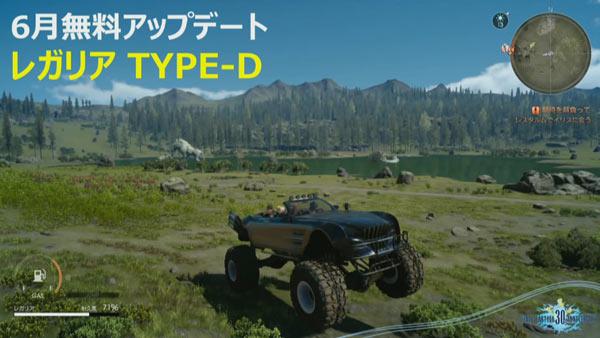 ff15_update6_type_d
