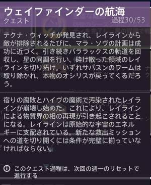destiny2-s15-quest10-11