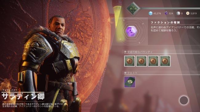 destiny2-0701-iron02