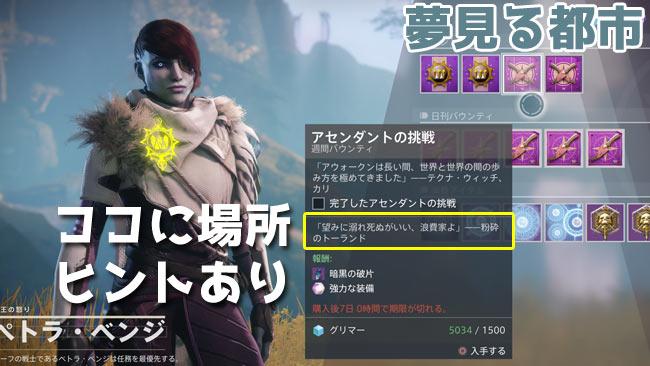 destiny2extruth_6