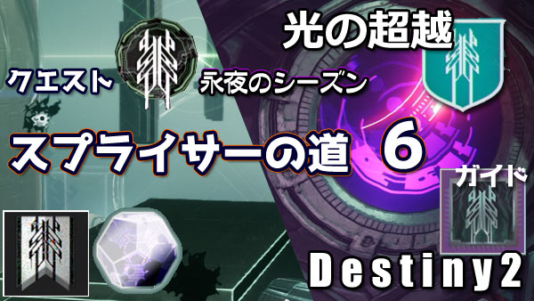 destiny2-season14-quest11