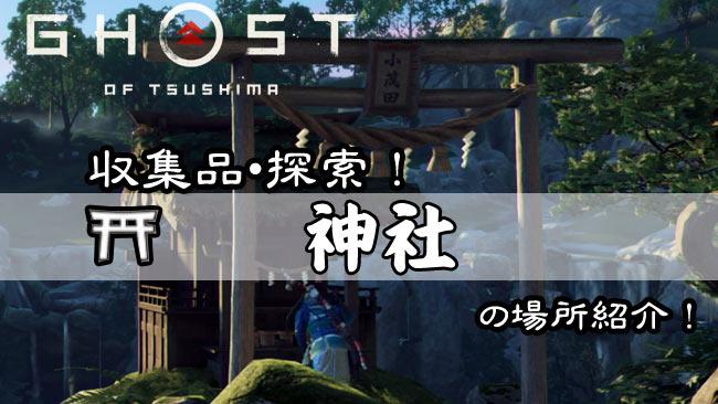 ghostof-tsushima-jinja