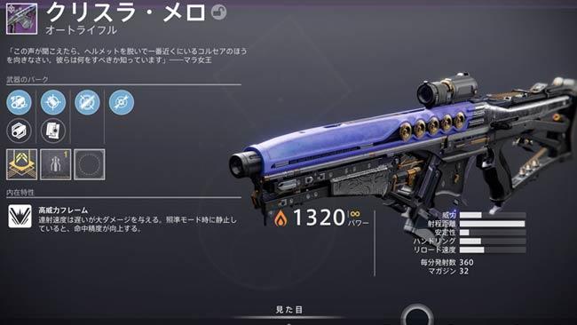 destiny2-s15-quest8-9