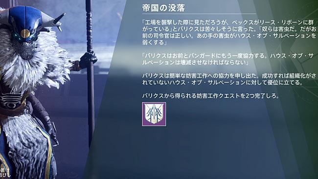 destiny2-year4-storyquest2-