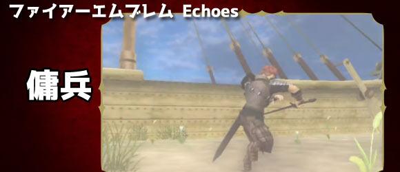 Echoes_1_mercenary