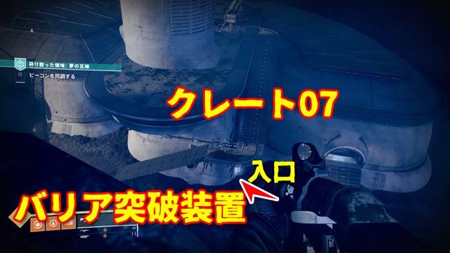 destiny2-s15-sha2-nazo-07