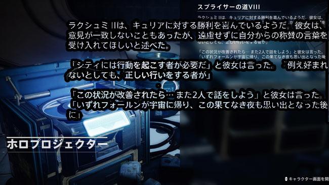 destiny2-2021-0630-12