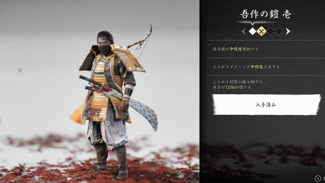 tsushima-denshou4-akasima5