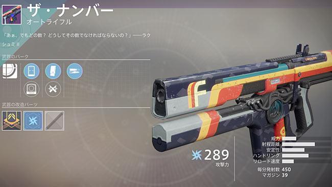 Destiny2rallyfwc02auto_numb