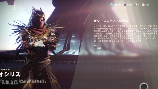 destiny2-season9-quest3-11