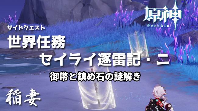 gensin-v21-quest3