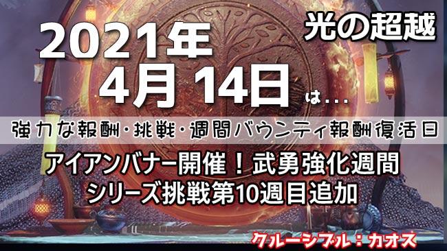 destiny2-2021-0414-0