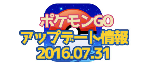 pokemongo_up20160730