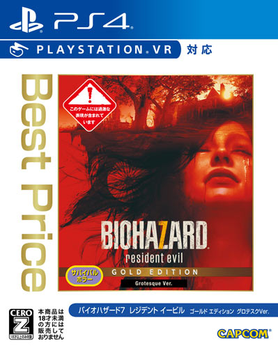 biohazardguro1